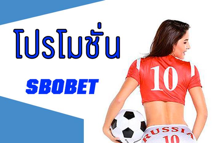 โปรโมชั่น เว็บแทงบอลออนไลน์ SBOBET