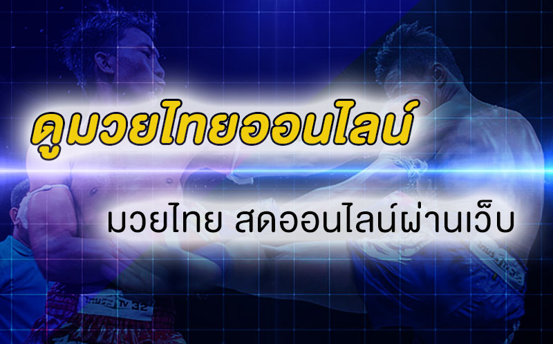 ถ่ายทอด มวยไทย สดออนไลน์
